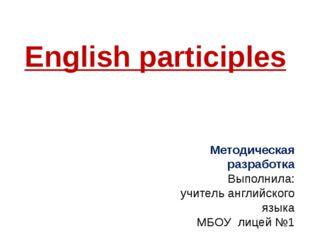 English participles Методическая разработка Выполнила: учитель английского яз
