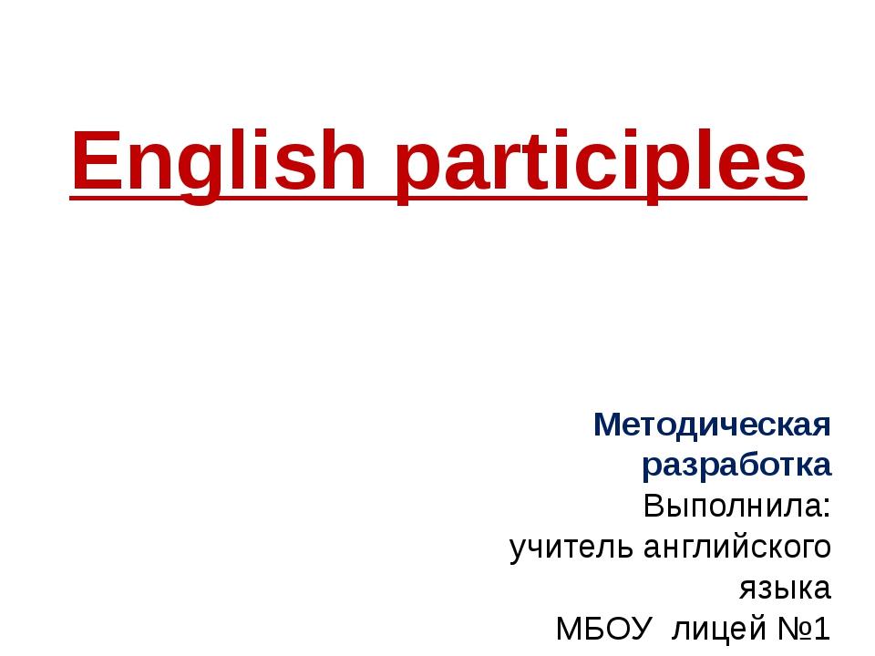 English participles Методическая разработка Выполнила: учитель английского яз...