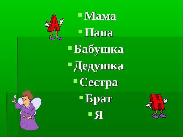 Мама Папа Бабушка Дедушка Сестра Брат Я