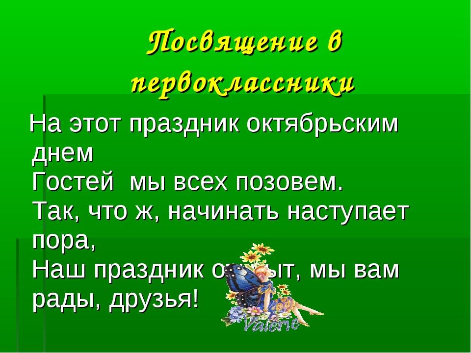 Посвящение в первоклассники На этот праздник октябрьским днем Гостей мы всех...