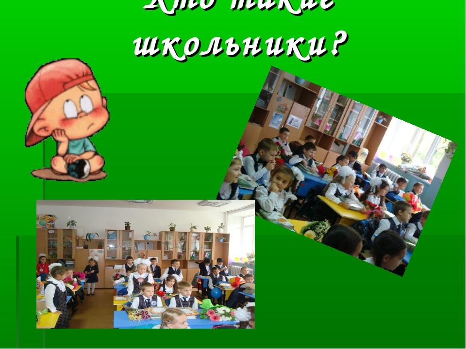 Кто такие школьники?