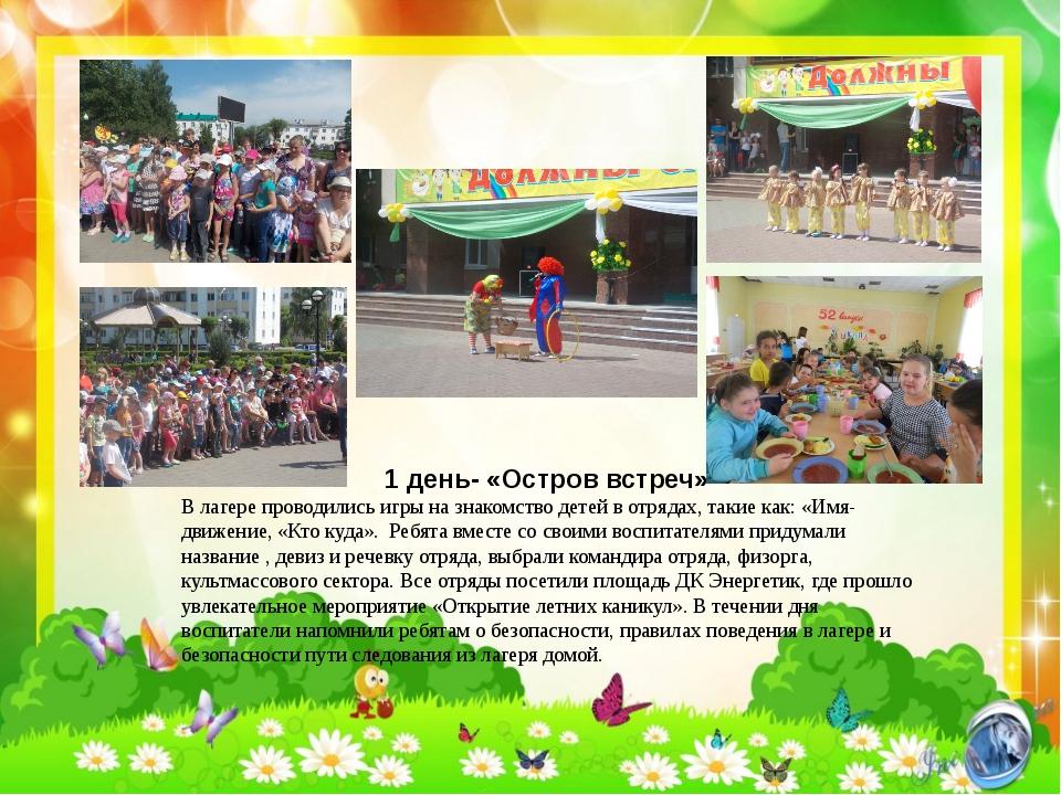 Сценарий мероприятия на новый год в летнем лагере