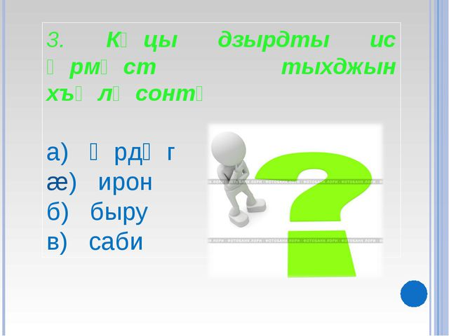 3. Кᴂцы дзырдты ис ᴂрмᴂст тыхджын хъᴂлᴂсонтᴂ а) ᴂрдᴂг æ) ирон б) быру в) саби