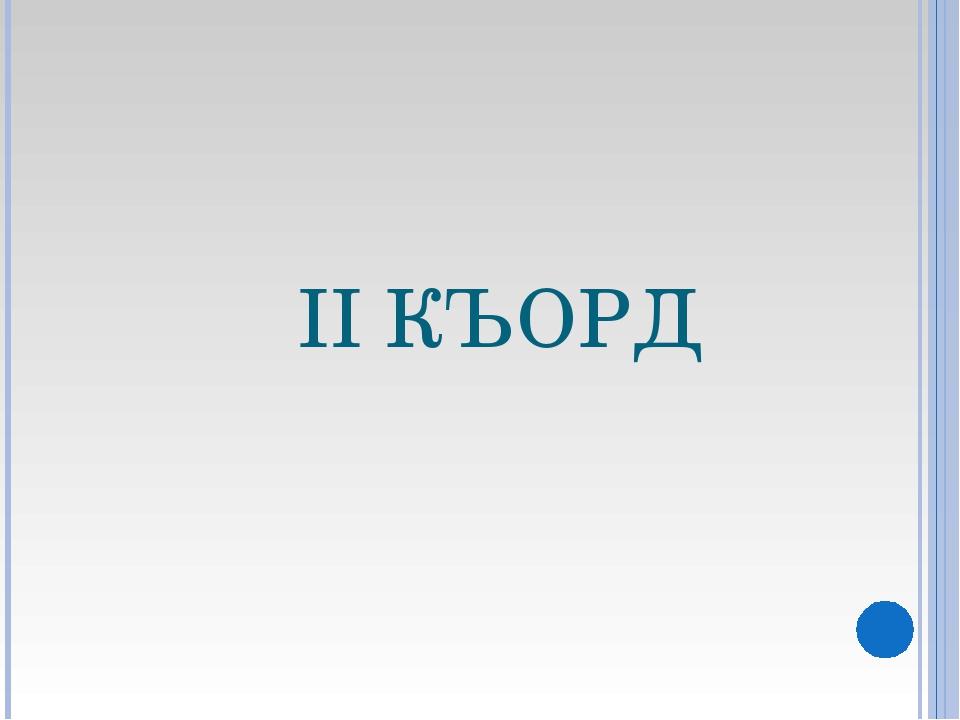 II КЪОРД