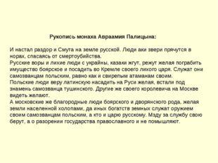 Рукопись монаха Авраамия Палицына: И настал раздор и Смута на земле русской.