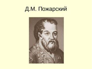Д.М. Пожарский