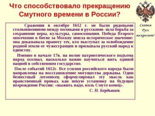Что способствовало прекращению Смутного времени в России? Сражения в октябре