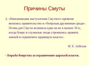 Причины Смуты 2. «Виновниками наступления Смутного времени являлись правитель