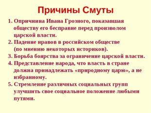 Причины Смуты 1. Опричнина Ивана Грозного, показавшая обществу его бесправие