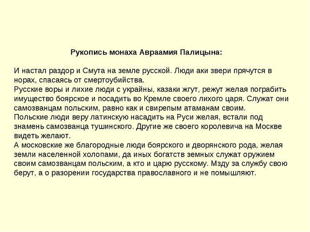 Рукопись монаха Авраамия Палицына: И настал раздор и Смута на земле русской....