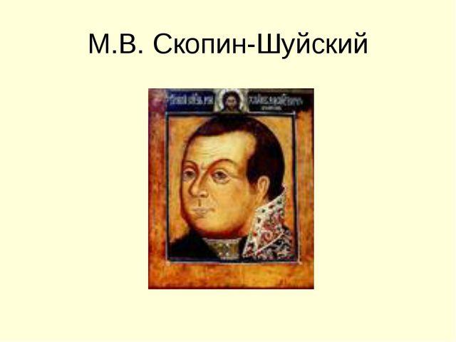 М.В. Скопин-Шуйский