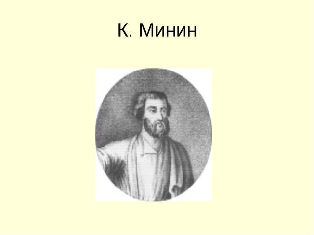 К. Минин