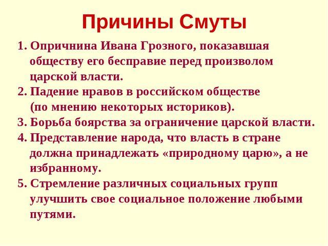 Причины Смуты 1. Опричнина Ивана Грозного, показавшая обществу его бесправие...