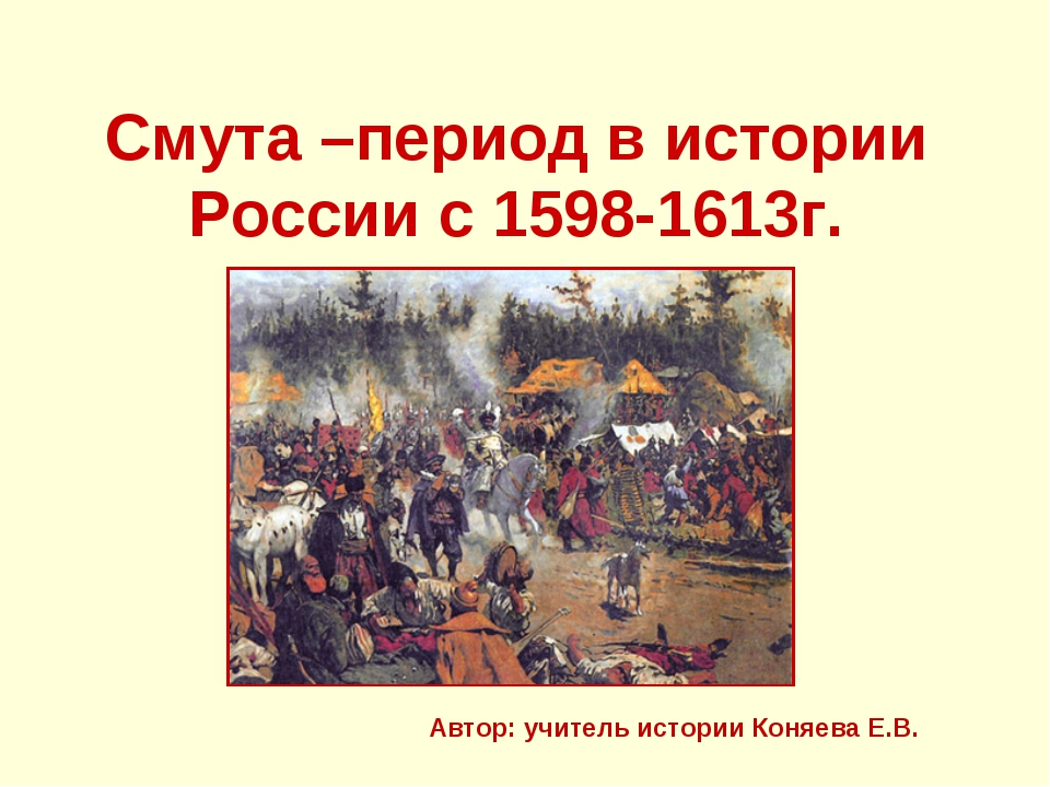 Смута –период в истории России с 1598-1613г. Автор: учитель истории Коняева Е...