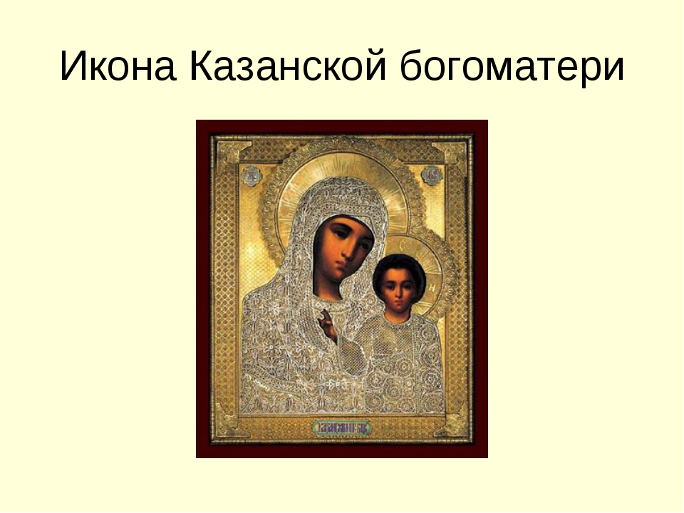 Икона Казанской богоматери