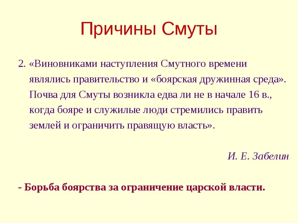 Причины Смуты 2. «Виновниками наступления Смутного времени являлись правитель...