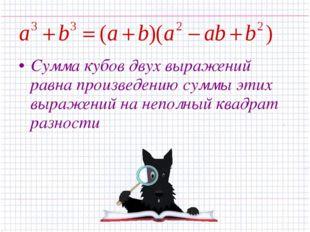 Сумма кубов двух выражений равна произведению суммы этих выражений на неполны