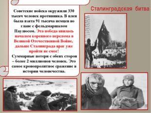 Сталинградская битва Советские войска окружили 330 тысяч человек противника.