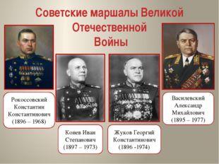 Советские маршалы Великой Отечественной Войны Рокоссовский Константин Констан