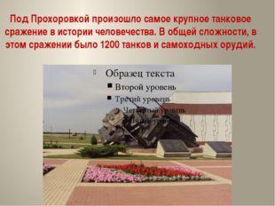 Под Прохоровкой произошло самое крупное танковое сражение в истории человечес