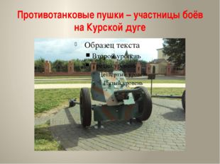 Противотанковые пушки – участницы боёв на Курской дуге