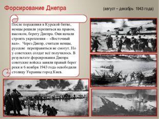 Форсирование Днепра (август – декабрь 1943 года) После поражения в Курской би