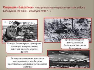 Операция «Багратион» - наступательная операция советских войск в Белоруссии (
