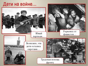 Дети на войне… Юный партизан… Укрылись от фашистов… Трудовая помощь фронту Во
