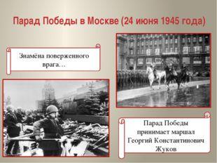 Парад Победы в Москве (24 июня 1945 года) Парад Победы принимает маршал Георг