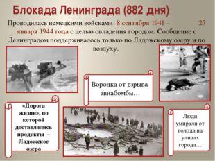 Блокада Ленинграда (882 дня) Проводилась немецкими войсками 8 сентября 1941 –
