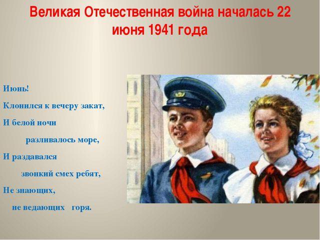 Великая Отечественная война началась 22 июня 1941 года Июнь! Клонился к вечер...