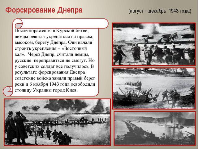 Форсирование Днепра (август – декабрь 1943 года) После поражения в Курской би...