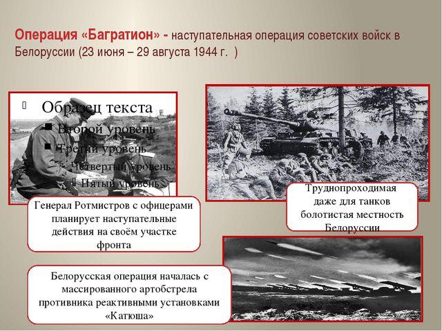 Операция «Багратион» - наступательная операция советских войск в Белоруссии (...