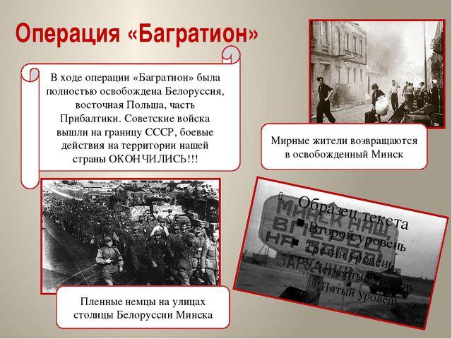 Операция «Багратион» В ходе операции «Багратион» была полностью освобождена Б...