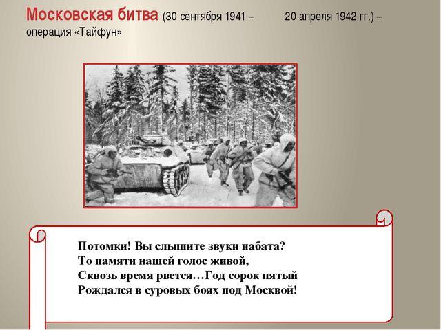 Московская битва (30 сентября 1941 – 20 апреля 1942 гг.) – операция «Тайфун»...