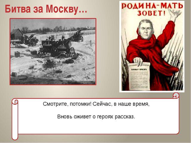 Битва за Москву… Смотрите, потомки! Сейчас, в наше время, Вновь оживет о гер...