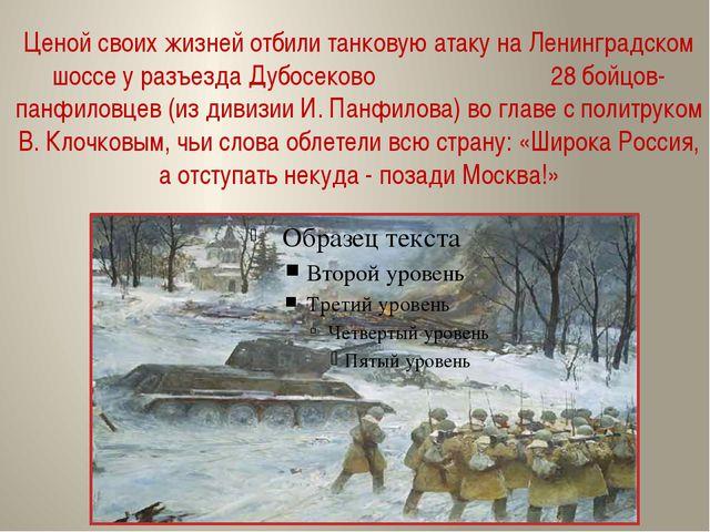 Ценой своих жизней отбили танковую атаку на Ленинградском шоссе у разъезда Ду...