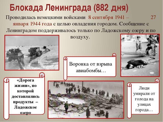 Блокада Ленинграда (882 дня) Проводилась немецкими войсками 8 сентября 1941 –...