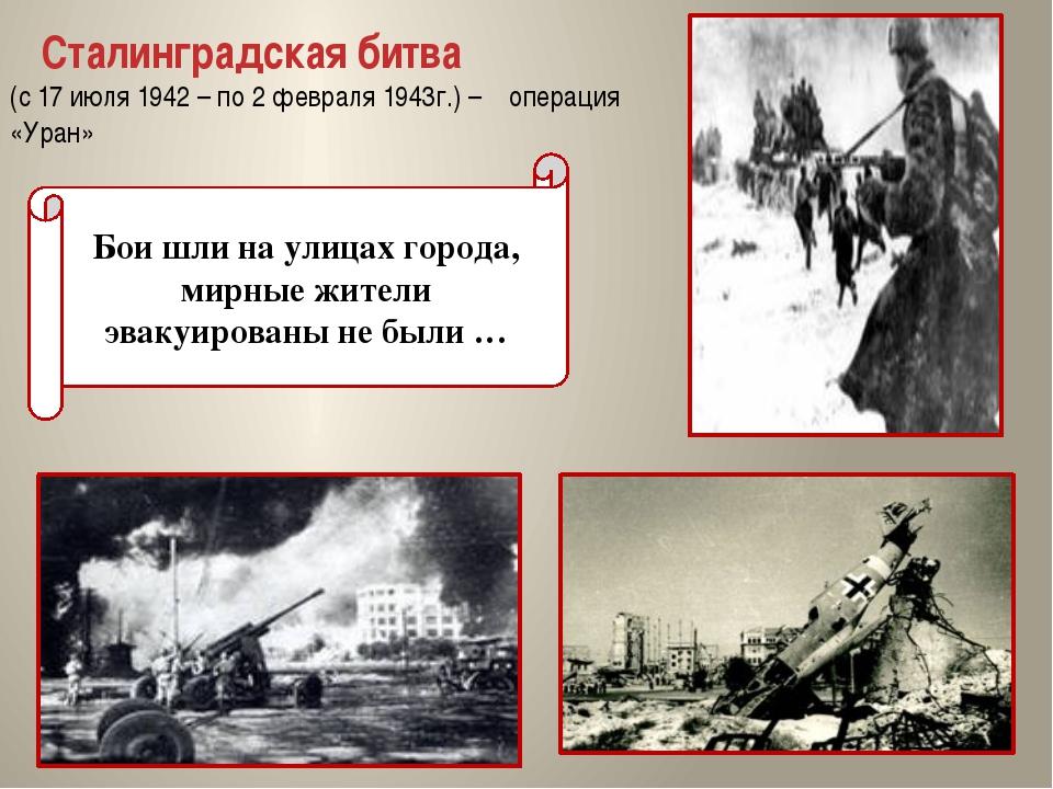 Сталинградская битва (с 17 июля 1942 – по 2 февраля 1943г.) – операция «Уран...