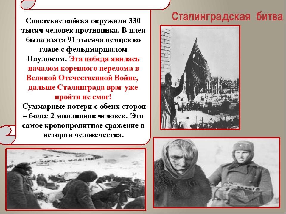 Сталинградская битва Советские войска окружили 330 тысяч человек противника....