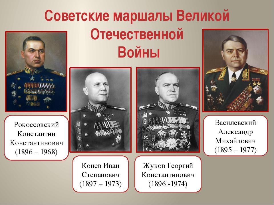 Советские маршалы Великой Отечественной Войны Рокоссовский Константин Констан...