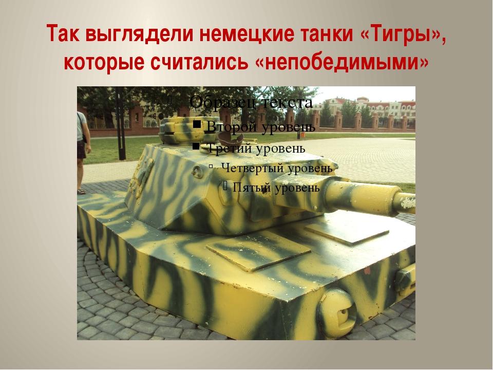 Так выглядели немецкие танки «Тигры», которые считались «непобедимыми»