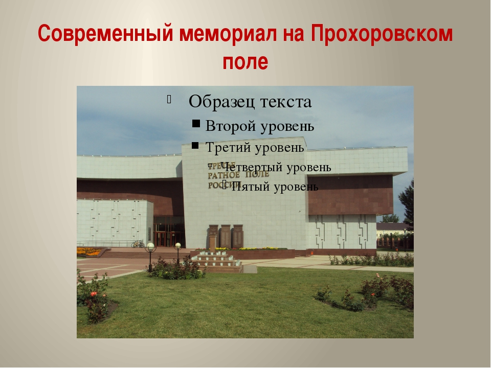 Современный мемориал на Прохоровском поле