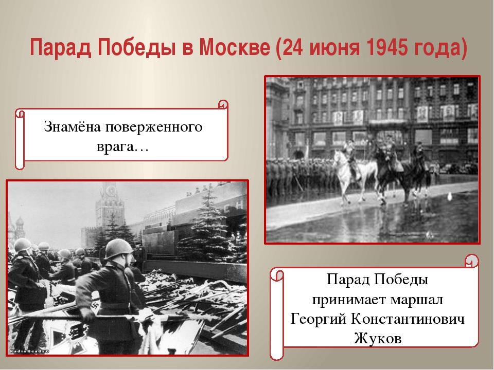Парад Победы в Москве (24 июня 1945 года) Парад Победы принимает маршал Георг...