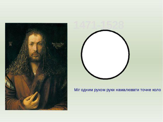 А́льбрехт Дю́рер 1471-1528 Міг одним рухом руки намалювати точне коло