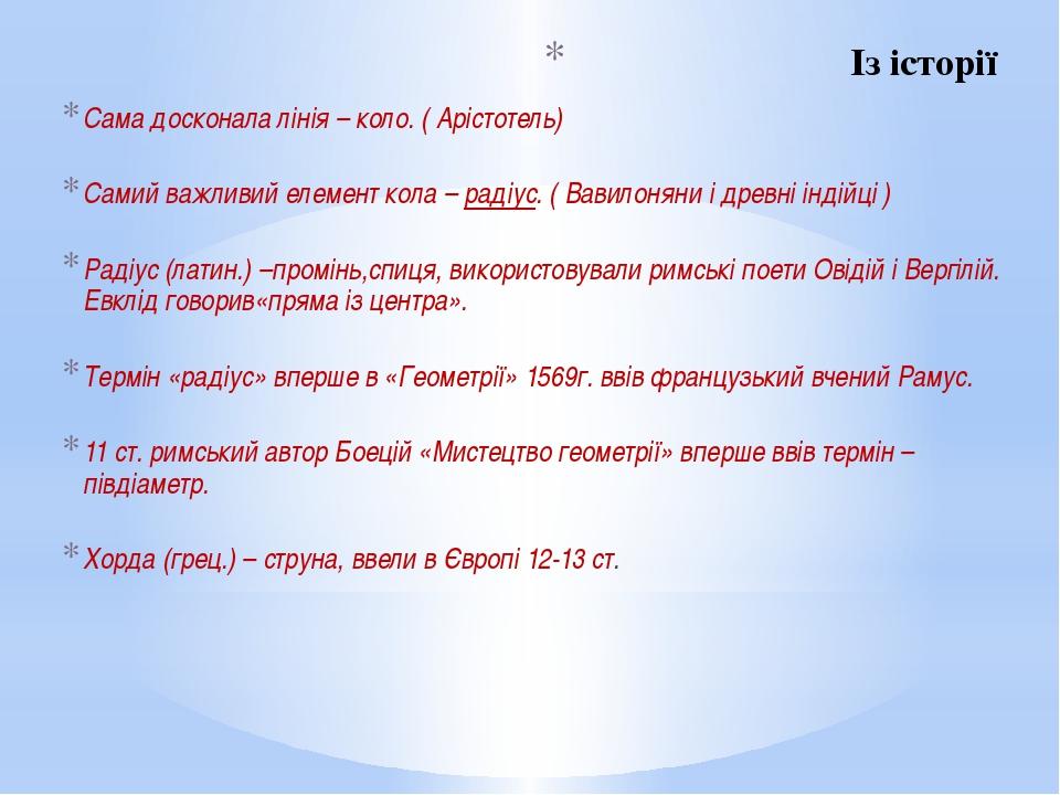 Із історії Сама досконала лінія – коло. ( Арістотель) Самий важливий елемент...