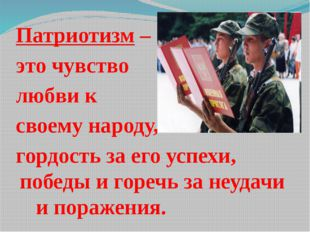 Патриотизм – это чувство любви к своему народу, гордость за его успехи, побе