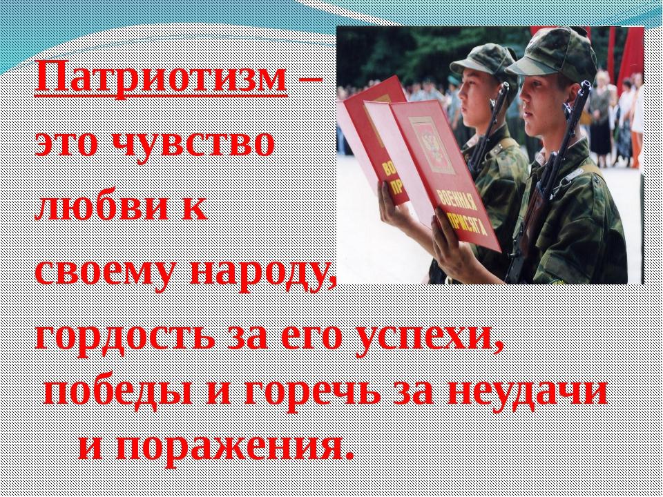 Патриотизм – это чувство любви к своему народу, гордость за его успехи, побе...