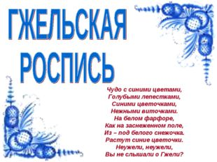 Чудо с синими цветами, Голубыми лепестками, Синими цветочками, Нежными виточк