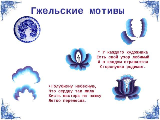 Гжельские мотивы Голубизну небесную, Что сердцу так мила Кисть мастера на чаш...